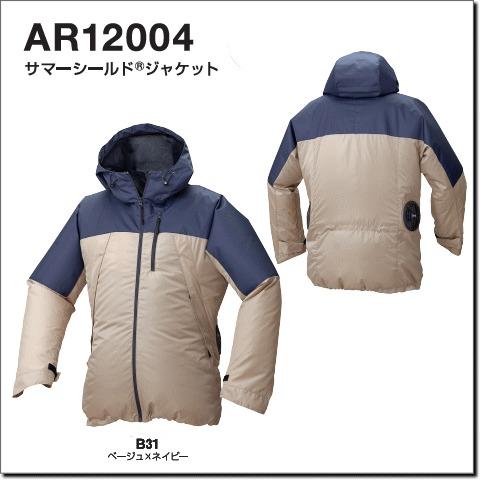 AR12004 サマーシールドジャケット