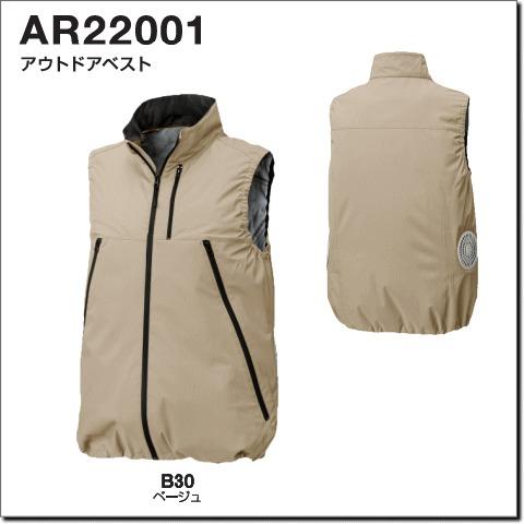 AR22001 アウトドアベスト