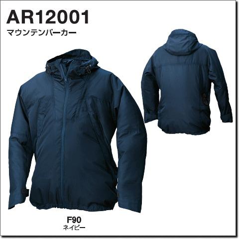 AR12001 マウンテンパーカー