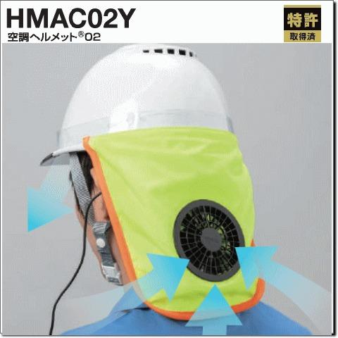 HMAC02Y 空調ヘルメット®02