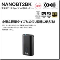 NANOBT2BK リチウムイオン小型バッテリー