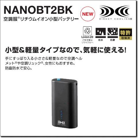 NANOBT2BK 空調服®リチウムイオン小型バッテリ