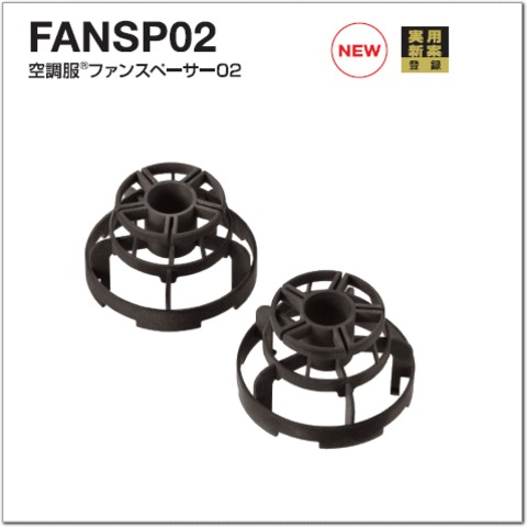 FANSP02 空調服®ファンスペーサー02