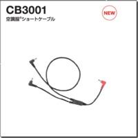 CB3001 空調服®ショーとケーブル