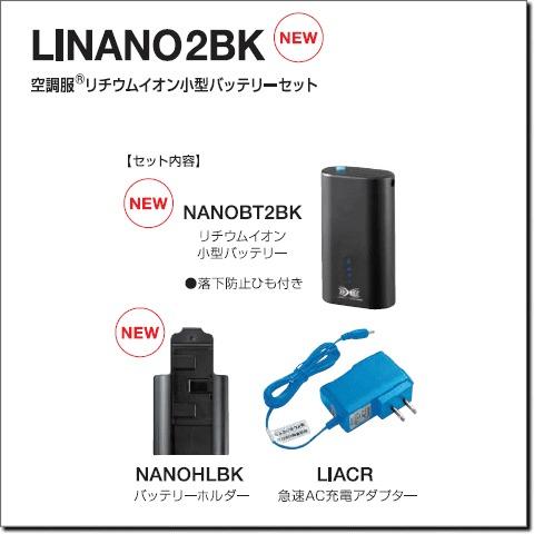 LINANO2BK リチウムイオン小型バッテリーセット