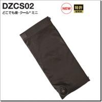 DZCS02 どこでも座・クール®ミニ