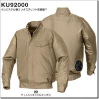 KU92000 ポリエステル製エンボスプリント空調服™