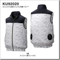 KU92020 ポリエステル製カジュアル空調ベスト