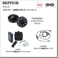 SKFF01B FANFIT空調服®スターターキット