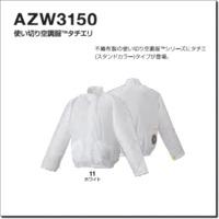 AZW3150 使い切り空調服™タチエリ
