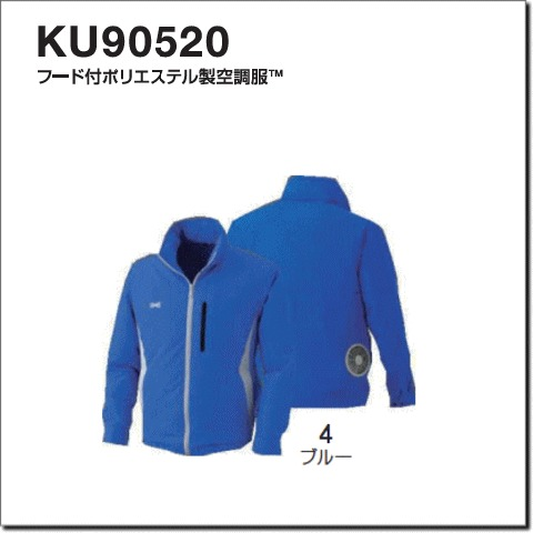 KU90520 フード付ポリエステル製空調服™