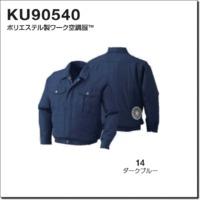 KU90540 ポリエステル製ワーク空調服™