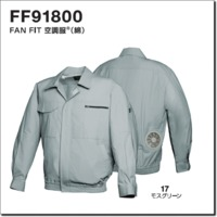 FF91810  FAN FIT空調服™