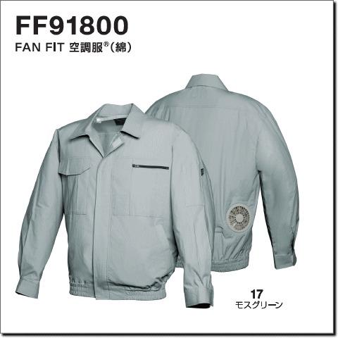 FF91810  FAN FIT空調服™