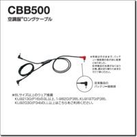 CBB500 空調服®ロングケーブル