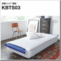 KBTS03 空調ベッド™風眠