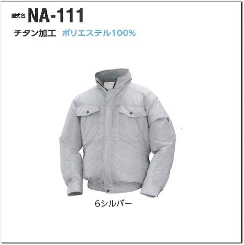 NA-111 2つポケット