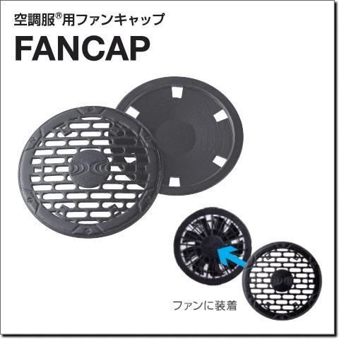 FANCAP 空調服®用ファンキャップ