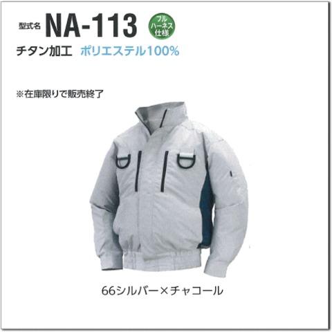 NA-113 チタン肩当有フルハーネス用NSP空調服™