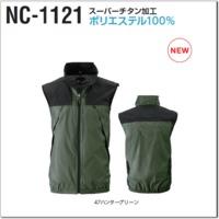 NC-1121 スーパーチタン加工ポリ・ベスト