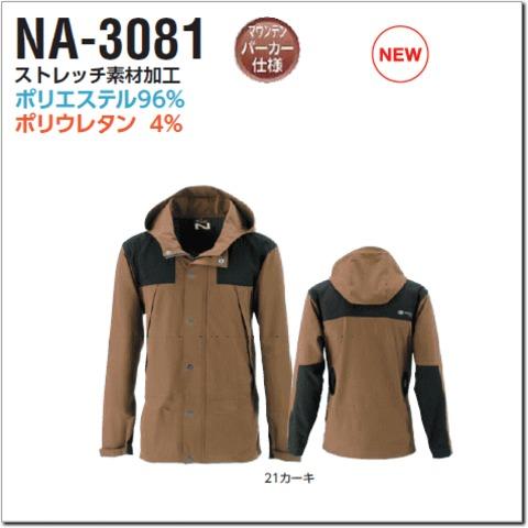 NA-3081 マウンテンパーカー ポリ・フード付