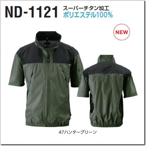 ND-1211 Nクール®ウェア半袖 チタン