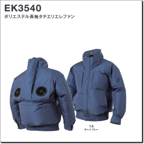 EK3540 ポリ長袖タチエリエレファン