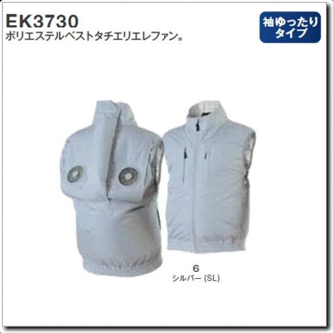 EK3730 ポリ・ベストタチエリエレファン