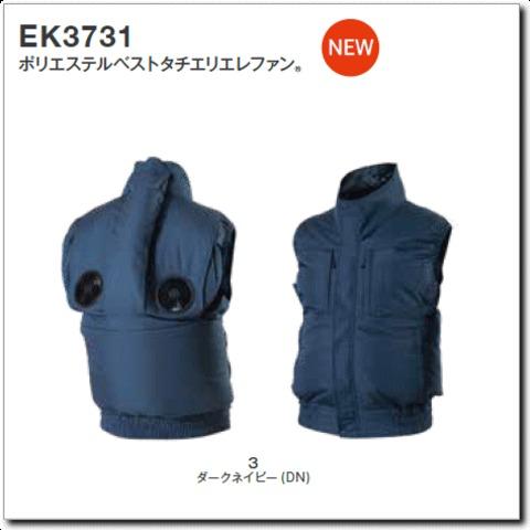 EK3731 ポリ・ベストタチエリエレファン