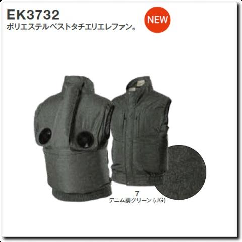 EK3732 ポリ・ベストタチエリエレファン
