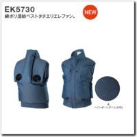 EK5730 綿・ポリ混紡ベストタチエリエレファン