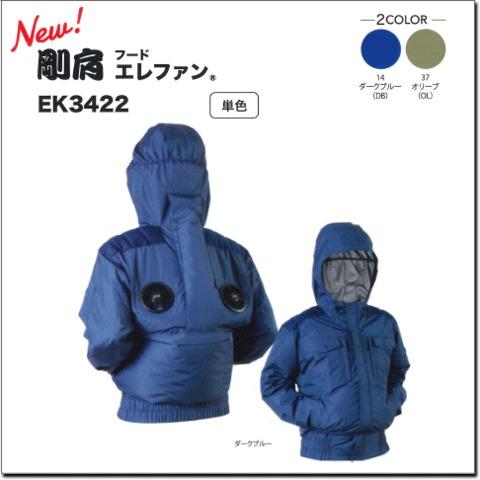 EK3422 NEW 剛肩フードエレファン