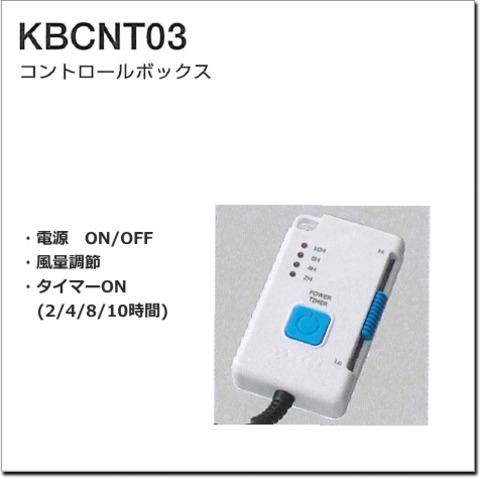 KBCNT03 風眠用コントロールボックス