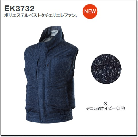 EK3732 ポリベストタチエリエレファン