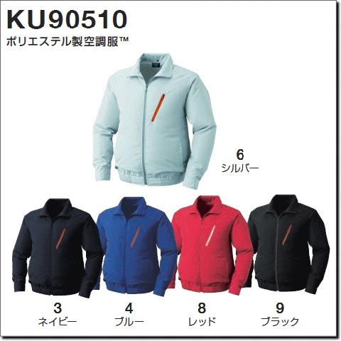 KU90510 ポリエステル製空調服™5カラー