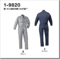 1-9820 綿・ポリ混紡空調つなぎ服™