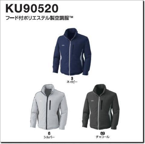 KU90520 フード付ポリ空調服™