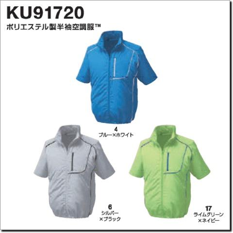 KU91720 3clr