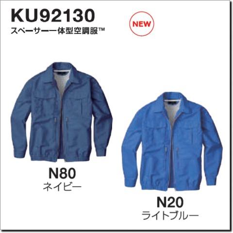 KU92130 スペーサー一体型空調服™ 2clr