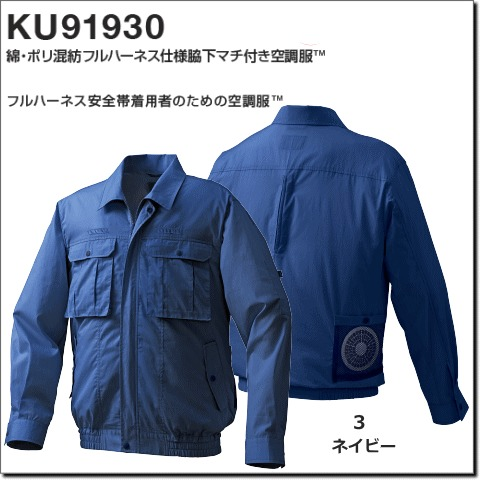 KU91930 混紡フルハーネス仕様脇下マチ付き空調服™