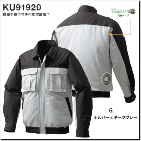 KU91920 綿厚手脇下マチ付き空調服™