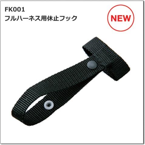 FK001 フルハーネス用休止フック