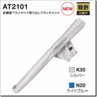 AT2101 ランヤード取り出しアタッチメント