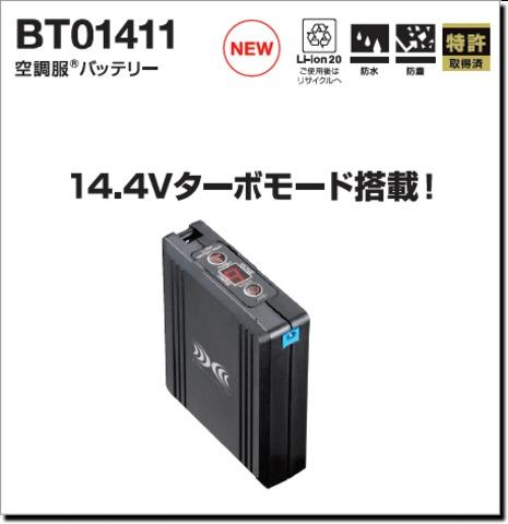 BT01411 空調服®バッテリー