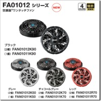 FA01011シリーズ 空調服®ワンタッチファン(1個)