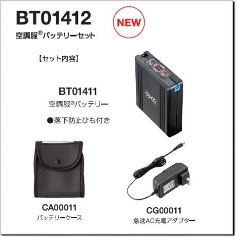 BT01412 空調服®バッテリーセット