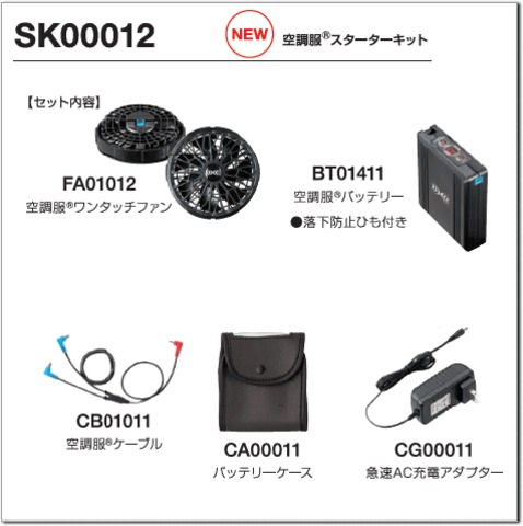 SK00012 空調服®スターターキット