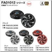 FA01012シリーズ 空調服®ワンタッチファン(2個)