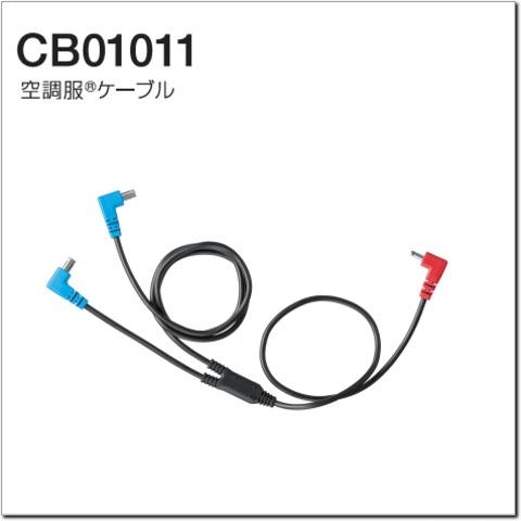 CB01011(BT01411用ケーブル)