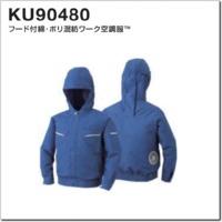 KU90480 フード付混紡ワーク空調服™